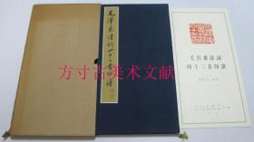 毛泽东诗词四十三首印谱 外文出版社1980年1版1印原函套