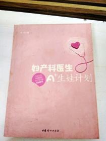 DI218490 妇产科医生A+生娃计划(一版一印)