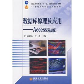 9787040219555数据库原理及应用