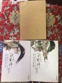 一代军师【第一册、第二册、第三册共三册】
