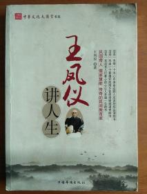 中国文化大讲堂书系:王 凤 仪讲人生 王 凤 仪 华侨出版社