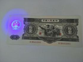 纸币大黑十10元工农像带五星国徽荧光版品相好