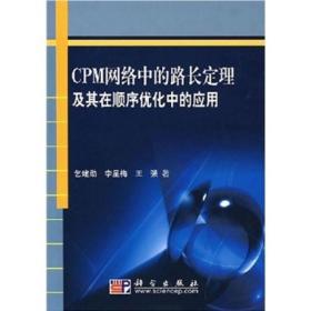 9787030214423CPM网络中的路长定理及其在顺序优化中的应用
