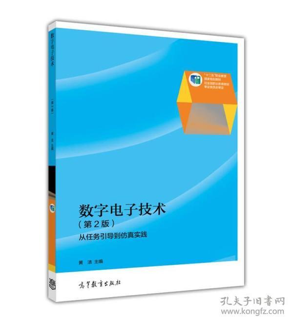 """普通高等教育""""十一五""""国家级规划教材:数字电子技术(第2版)(修订版)"""