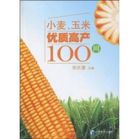 小麦、玉米优质高产100问