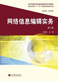 网络信息编辑实务-第二版