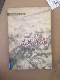 决战淮海:革命斗争回忆录