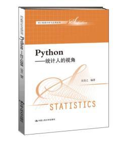 Python:统计人的视角/统计数据分析与应用丛书