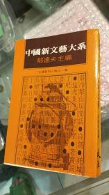 中国新文艺大系