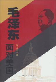 毛泽东面对美国