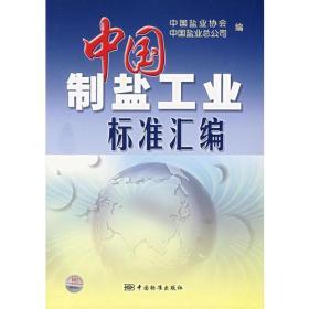 中国制盐工业标准汇编
