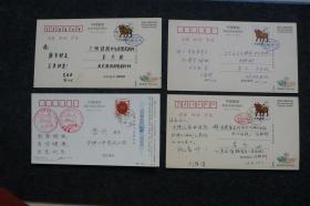 贺年明信片 4 枚合售