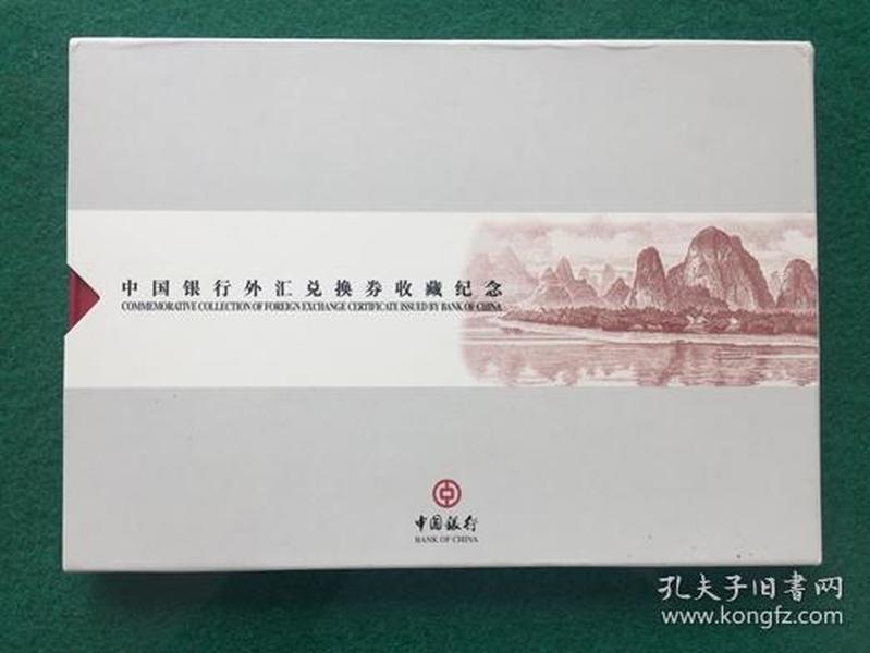 《中国银行外汇兑换券收藏纪念》大全套9张外汇兑换券,7种面值、9种版别,有证书,有说明,中国印钞造币总公司印制 9.5-10品