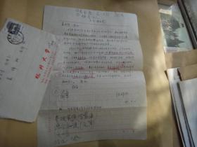 中国社会科学院研究生院  英语语言文学 博士陈姝波信札1页 附封