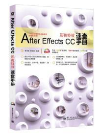 After Effects CC影视特效速查手册