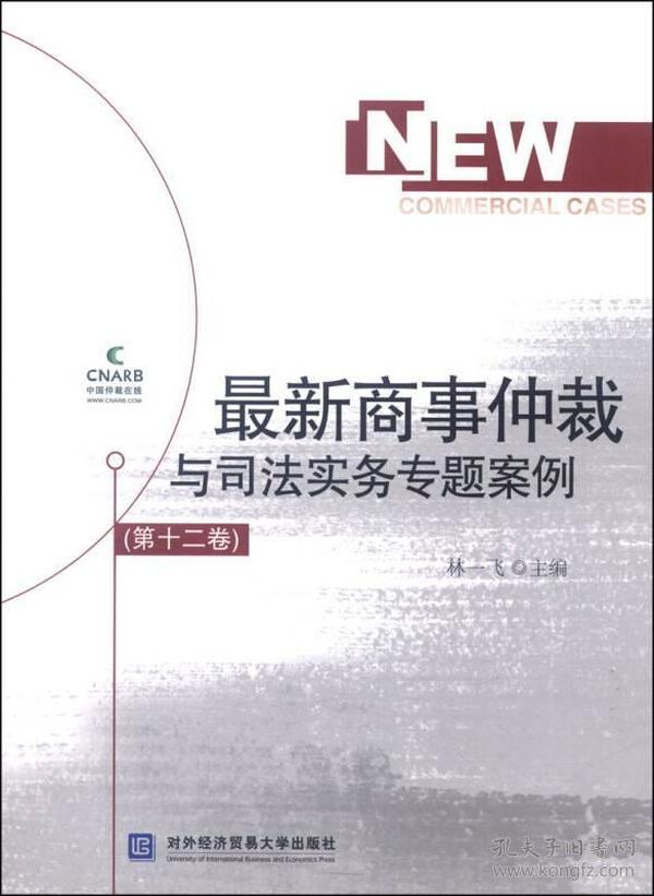 最新商事仲裁与司法实务专题案例(第十二卷)