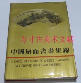 中国扇面书画集锦   河南美术出版社1992年8开精装大册
