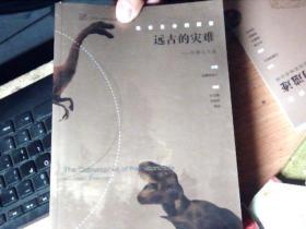 远古的灾难:生物大灭绝  编者签名          QQ5