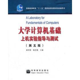 大學計算機基礎上機實驗指導與測試(第五版)