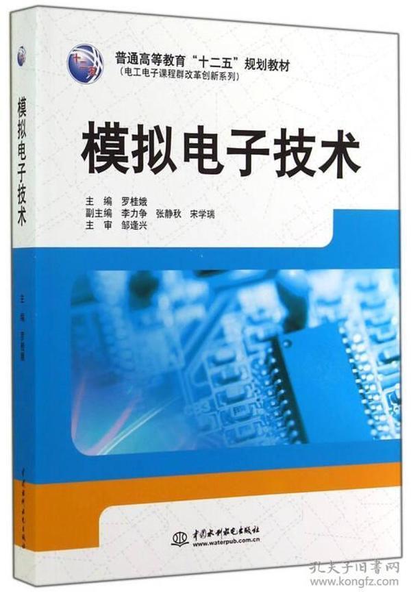 """模拟电子技术/普通高等教育""""十二五""""规划教材·电工电子课程群改革创新系列"""