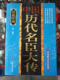 《中国历代名臣大传》北3--3
