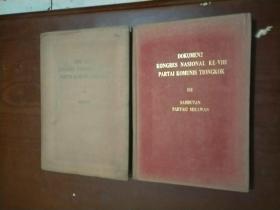 DOKUMEN2 KONGRES NASIONAL KE-VIII PARTAI KOMUNIS TIONGKOK 2、3 (印尼文精装两册)
