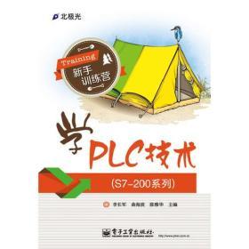学PLC技术(S7-200系列)