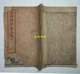 全图增评金玉缘(一册:卷一至卷二、第一回至第十一回)书前四页插图、品相如图所示
