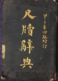《尺牍辞典》民国13年刊书名烫金吴昌硕题书名(和库)