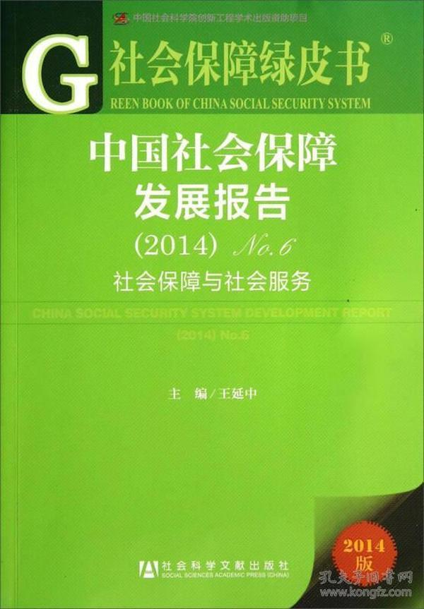 社会保障绿皮书:中国社会保障发展报告(2014No.6 社会保障与社会服务)