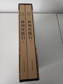神州丝路行---中国蚕桑丝绸历史文化研究札记 上下