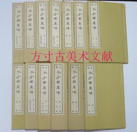 芥子园画传  芥子园画谱  线装13册全 1935年版