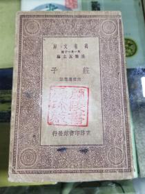 万有文库--庄子(民国十九年初版)