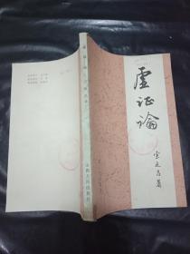虚证论(82年一版一印 老中医索延昌作品)书品如图