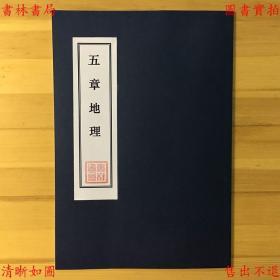 《五章地理》,撰者不详,彩色影印越南国家图书馆藏抄本(复印本)