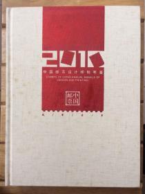 中国大陆邮品  《2010年中国邮票设计印制年鉴》带书匣 含2010年全年邮票和厂铭入围稿件设计样张 编号:001471  详情见文字介绍  发行单位:中国邮政集团公司邮票印制局  发行数量:5000册 【实物原图】