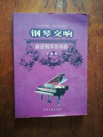 】5钢琴交响:解读钢琴协奏曲