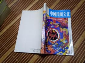 中国民间文化 民间神秘文化研究