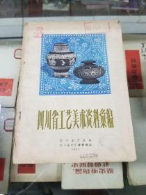 四川省工艺美术资料汇编  1957年