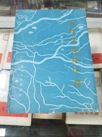 水经注通检今释(85年初版 印量7000册)