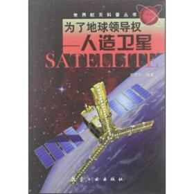 为了地球领导权:人造卫星