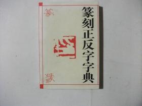 书法篆刻工具书:篆刻正反字字典      412
