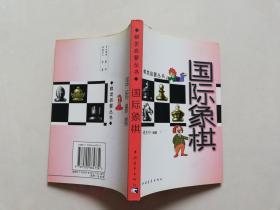 【实物拍图】国际象棋