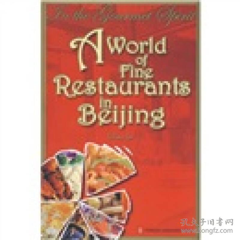 美食美食在北京(英文版)附近大礼堂世界图片