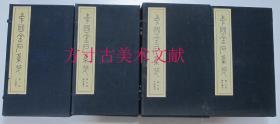 中国金石集萃 第七 八 九 十函   六朝墓志 隋唐墓志 唐代墓志 1992年1印 四函合售