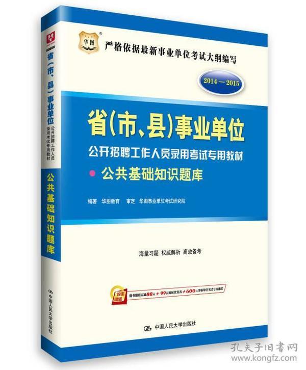 华图·2014-2015省(市、县)事业单位公开招聘工作人员录用考试专用教材:公共基础知识题库