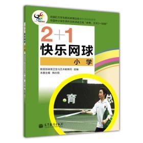 2+1快乐网球(小学)