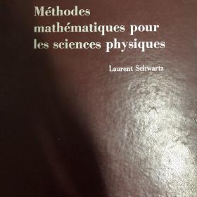 物理科学的数学方法