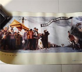 老宣传画年画 万众心相随 油画 林岗,葛鹏仁作 1977年一版一印 货号AA6