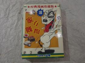 经典漫画珍藏版:家有贱狗(上下两册全)